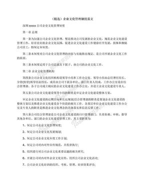 (精选)企业文化管理制度范文.docx