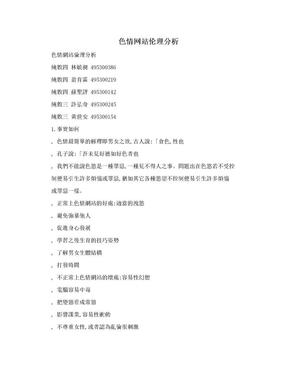 色情网站伦理分析.doc