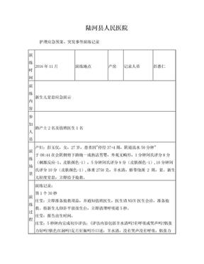 新生儿窒息应急演练.doc