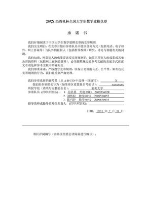 数学建模论文:高考志愿填报建议.doc