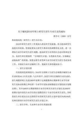教育部关于编制2010年硕士研究生招生专业目录的通知【 教学司〔2009〕22号】