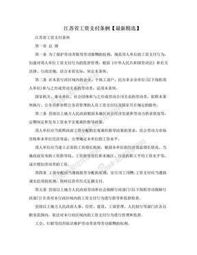 江苏省工资支付条例【最新精选】.doc