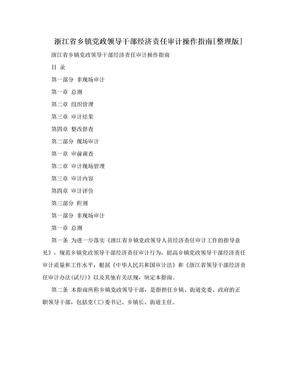 浙江省乡镇党政领导干部经济责任审计操作指南[整理版].doc