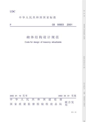 砌体结构设计规范_GB50003-2001.doc