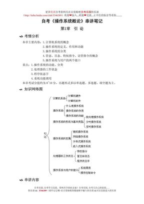 自考《操作系统概论》串讲笔记.pdf