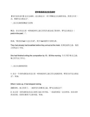 初中英语语法过去完成时.docx