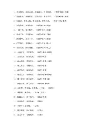 国学经典名句500句.doc
