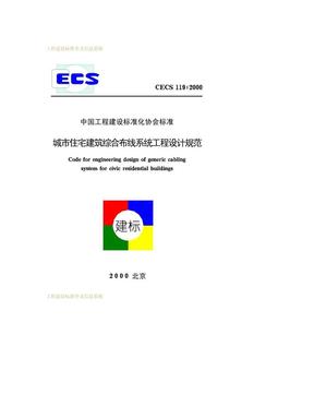 CECS119-2000 城市住宅建筑综合布线系统工程设计规范.pdf