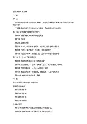 西方美学史 朱光潜.doc