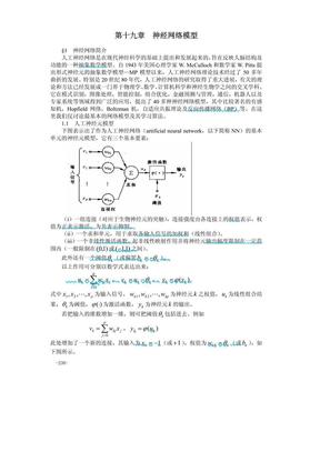 神经网络模型_数学建模中的算法及其分析.pdf