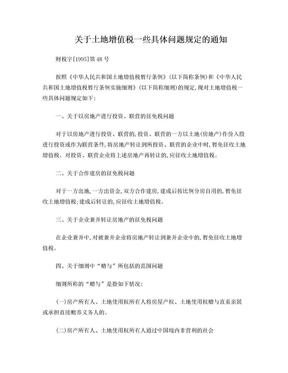 财税字[1995]第48号文件.doc