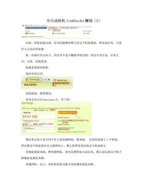 全自动挂机linkbucks赚钱(5).doc