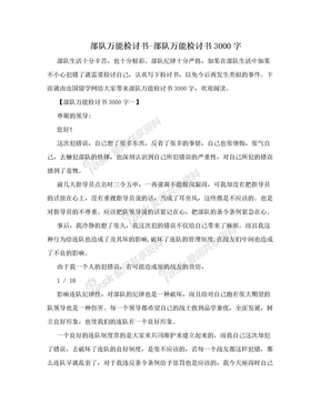 部队万能检讨书-部队万能检讨书3000字.doc