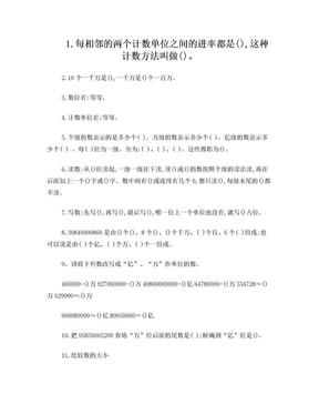 四年级上册数学大数的认识练习题.doc