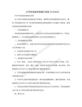 小学传染病疫情报告制度74194010.doc