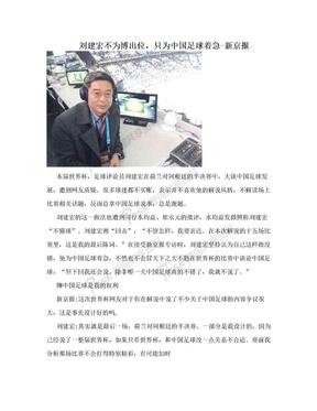 刘建宏不为博出位,只为中国足球着急-新京报.doc