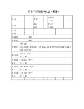 后备干部选拔审批表(科级).doc