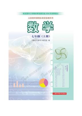 沪科版七年级数学电子书(上).doc