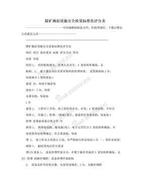 煤矿地面设施安全质量标准化评分表.doc