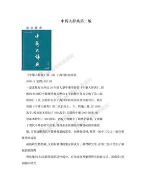 中药大辞典第二版.doc