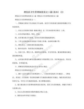 理发店卫生管理制度范文3篇(范本) (2).doc