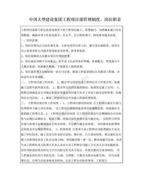 中国大型建设集团工程施工项目部管理制度、岗位职责.doc