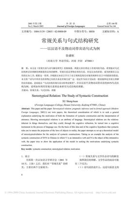 常规关系与句式结构研究_以汉语不及物动词带宾语句式为例.pdf