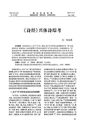 《诗经》兴体诗综考.pdf