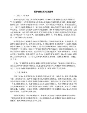 医学专业三下乡实践报告.docx