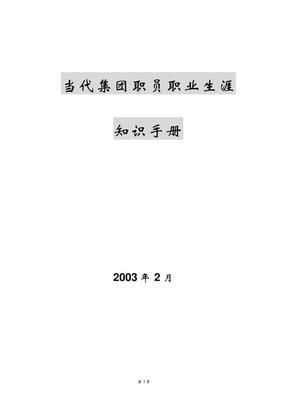 职业生涯规划知识手册325.pdf