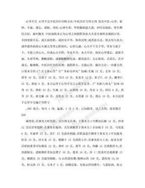 心肾不交中医治疗诊断方法中医治疗方药方剂(经典).doc