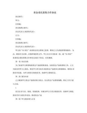 基金委托募集合作协议.doc
