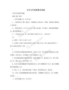 小学五年级奥数竞赛题.doc