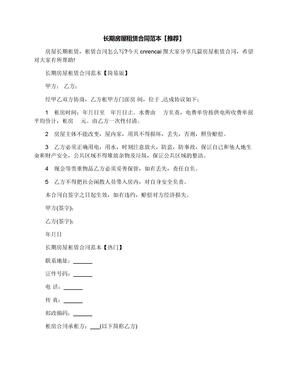 长期房屋租赁合同范本【推荐】.docx