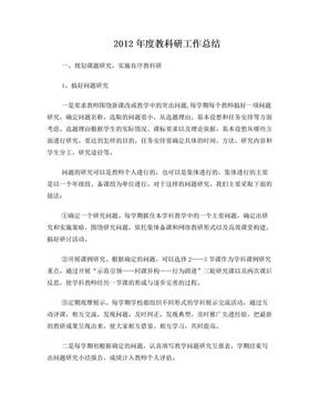 2012年教科研总结.doc