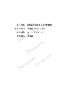 2012CB932500-G.doc