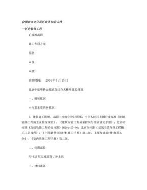002吊顶矿棉板施工方案.doc