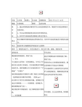 中国剪纸教案.doc
