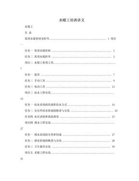 水暖工培训讲义.doc