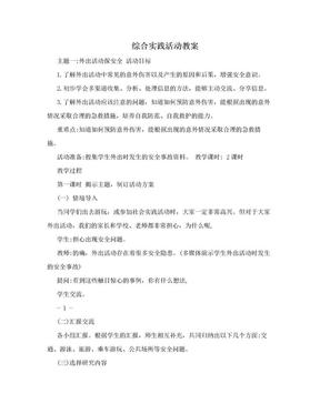 综合实践活动教案.doc