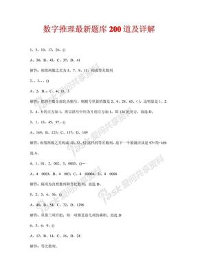数字推理最新题库200道及详解.pdf