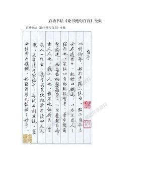 启功书法《论书绝句百首》全集.doc