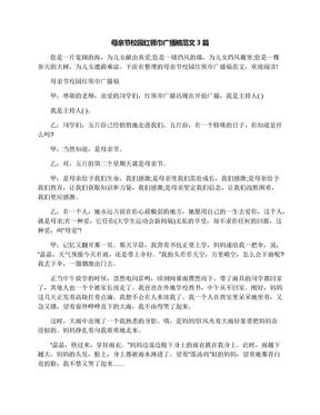 母亲节校园红领巾广播稿范文3篇.docx