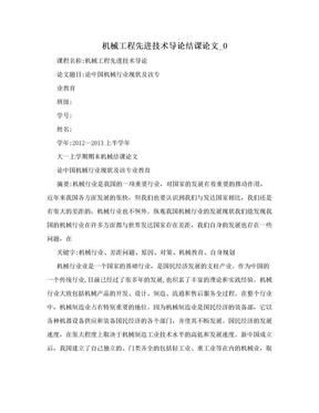 机械工程先进技术导论结课论文_0.doc