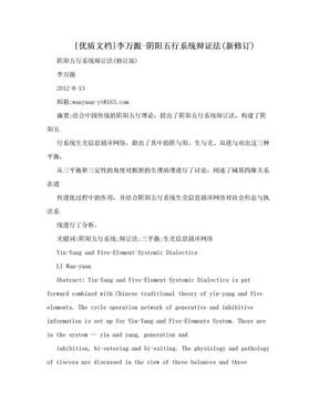 [优质文档]李万源-阴阳五行系统辩证法(新修订).doc