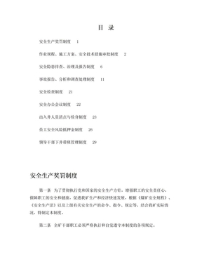 煤矿规章制度汇编.doc
