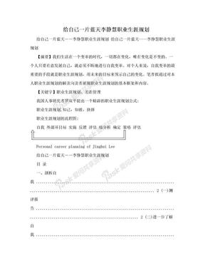 给自己一片蓝天李静慧职业生涯规划.doc