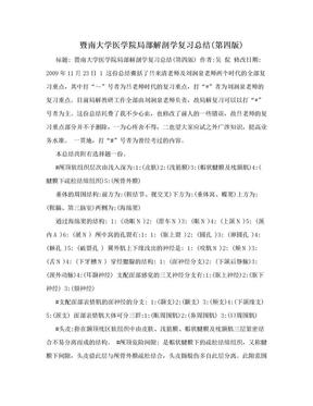 暨南大学医学院局部解剖学复习总结(第四版).doc