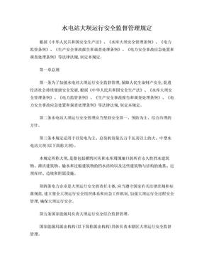 22、水电站大坝运行安全监督管理规定.doc