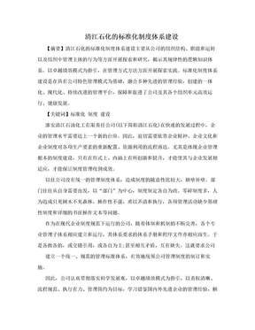 清江石化的标准化制度体系建设.doc